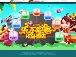 Q版游戏网页设计《梦塔防》-乐不思暑high翻天