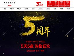 2015电商页面整理之:女装K.S.BERE官方旗舰店5周年店庆首页