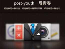 post-youth-后青春