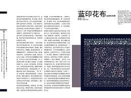南通蓝印花布工艺的产品创新再设计