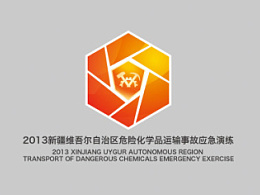 2013新疆自治区危险化学品运输事故应急演练活动执行