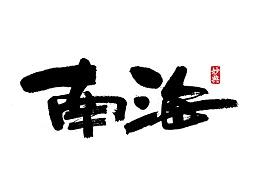 书法字记 | 拾玖