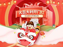 2017京东天猫电商鸡年新年春节年货节页面设计网页专题活动页设计