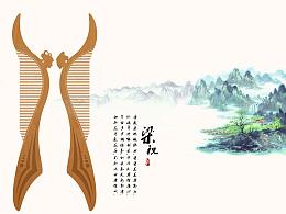 化蝶双飞梳-谭木匠梳子设计