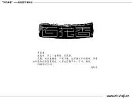 """""""字作多情""""---刘兵克字体日记(第四十九期)"""