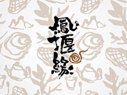 凤堰缘茶文化品牌推广