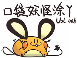 #口袋妖怪涂鸦#Vol.008