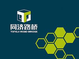 《同济路桥》 VI品牌形象设计