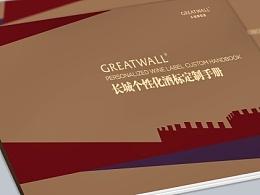2015年的印刷品-个性化酒标定制手册