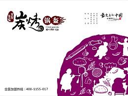 吉香吉味炭烤锅盔