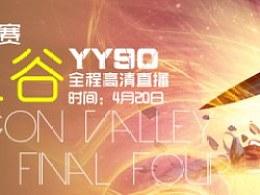 龙之谷游戏海报设计