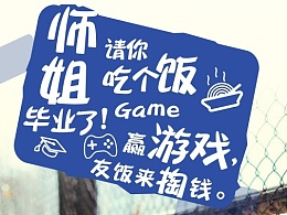 社交类APP小游戏促销海报