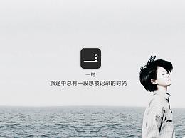 一时app的GUI展示