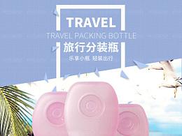 旅行分瓶装