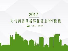 大气简洁风格环保行业PPT模板