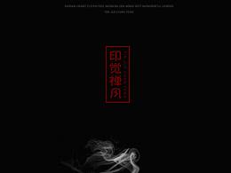 中国风古韵品牌VI设计印章黑色经典标志印章夜色作品山清水秀创意境高手大山云风景logo画册网页夕阳