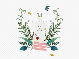 《CHUYI · 初艺》蛋糕品牌设计