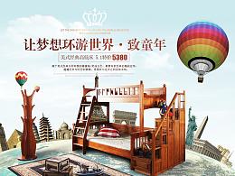 近期海报合集美式家具海报图创意图钻展图轮播图