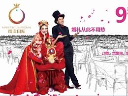 婚庆机构平面广告