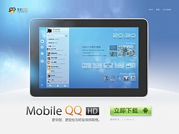 Mobile QQ HD 官方介绍