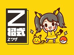 【Z招式】精灵宝可梦
