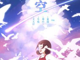 《空》中国传媒大学09级动画毕业设计,作者:王天舒,邓小南,夏扬,牛悦