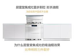厨壹堂展示型网站UI界面设计