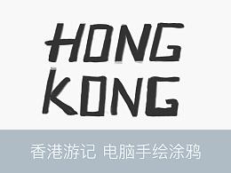 HongKong游记—涂鸦插画