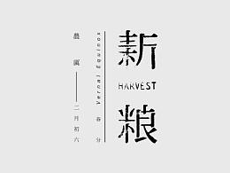 新粮 HARVEST 粗粮品牌