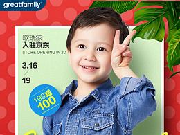 新鲜出炉旗下品牌京东店铺首页
