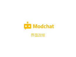 Modchat界面改版