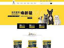 宠物用品电商
