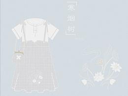 「寒烟树」汉元素服装设计