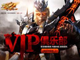 VIP专题活动