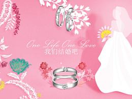 五月珠宝钻石婚庆月&母亲节天猫活动页面