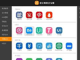UI设计/网页设计/APP界面设计/设计师导航--设计师的百宝箱