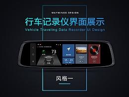 行车记录仪界面-智能终端