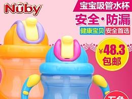 淘宝天猫店铺主图直通车努比宝宝学饮杯吸管杯母婴用品海报广告促销图