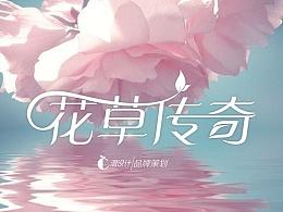 陈飞字体设计《花草传奇》