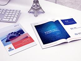 企业案例画册