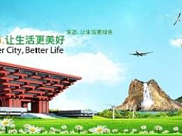 上海世博会吉林旅游宣传周