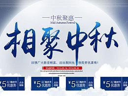 中秋 banner 字体 临摹