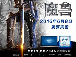魔兽电影&Intel电脑海报