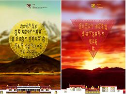 《西藏 西藏》毕业设计