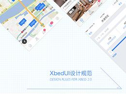 Xbed2.0设计规范