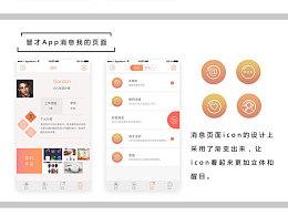 【原创】招聘类App晋才部分页面设计