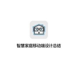 IOS平台app智慧家庭功能瀑布流