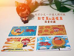 北京公交一卡通小羽版温暖篇&阳光篇限量收藏。