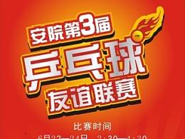 校园海报-乒乓友联赛