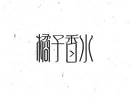 3月份字体练习